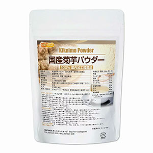 国産菊芋パウダー